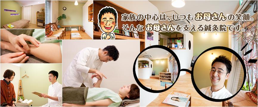 松山市の鍼灸院 頭痛・肩こり・腰痛の改善なら鍼灸整骨院めぐる