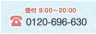 0120-696-630