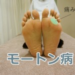 「足の裏の痛み」と鍼灸の詳細へ